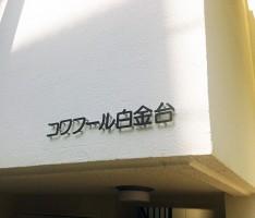 外部看板/スチール切文字ピン出し+メラ焼き塗装